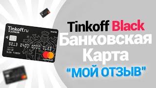 Карта Tinkoff Black банковская карта мой  отзыв