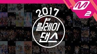 [릴레이댄스] 2017 M2 릴레이댄스 총결산! (Relay Dance Highlights)