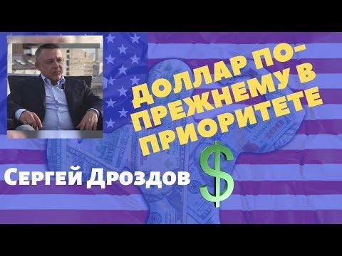 Сергей Дроздов: Доллар по-прежнему в приоритете