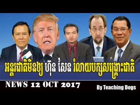 Cambodia Hot News WKR World Khmer Radio Evening Thursday 10/12/2017