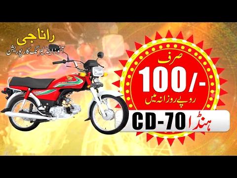 Rana Jee Auto TVC 2017, Faisalabad