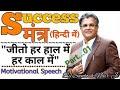 Mr Santosh Nair Success Story| Mr Santosh Nair Life Story| संतोष नायर की जीवनी| आग ही आग | Part 01