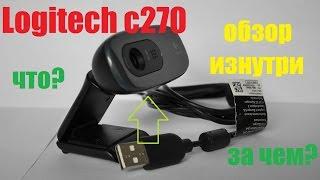 Webcam вебкамера Logitech HD c270 720p Camera обзор изнутри
