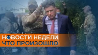 Губернатора обвинили в убийствах, журналиста в госизмене: коротко о событиях недели