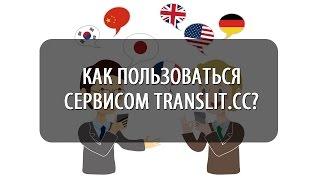 видео Переводчик для алиэкспресс адрес транслит