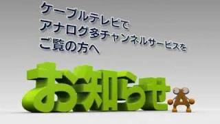 デジタル多チャンネルサービスへの移行推進CM