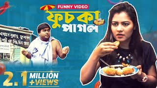 ফুচকা পাগল | New Bangla Funny Video | FUCHKA PAGOL By Funbuzz 2017