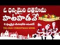 Telugu Christmas song 2019 | Bhale yesu | Amen Units| TCG songs