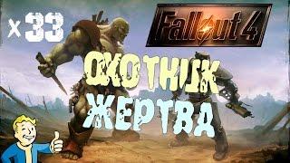 Прохождение Fallout 4 - Охотник жертва x33