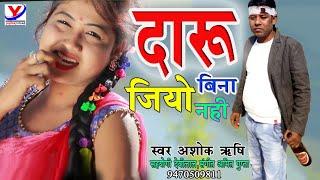 दारू बिना जियो नाही||Daru special song || SINGER ASHOK RISHI