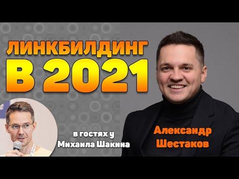 Исследование Sape: линкбилдинг в 2021