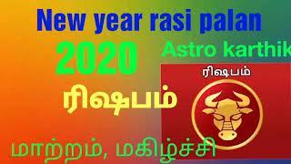 New year rasi palan 2020 Rishabam rasi in tamil புத்தாண்டு பலன்கள் 2020 ரிஷபம் ராசி Rishabam2020