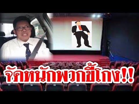 #จัดหนักพวกขี้โกง !! ขึ้นรูปประจานในโรงหนังเฉย