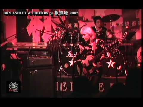 Don Ashley & Friends Live 2002 @ 根據地