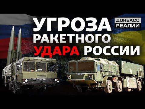 Россия накапливает ракетное оружие вблизи Украины | Донбасс Реалии