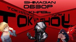 Обзор Аниме Tokyo Ghoul / Токийский Гуль