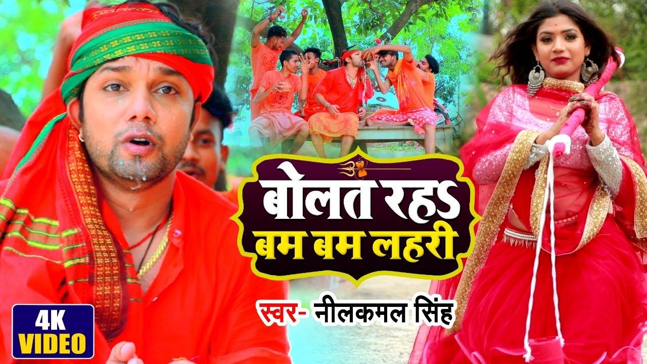 HD VIDEO - बोलत रहS बम बम लहरी | Neelkamal Singh का भोजपुरी कांवर गीत | Bhojpuri Bolbam Song 2020
