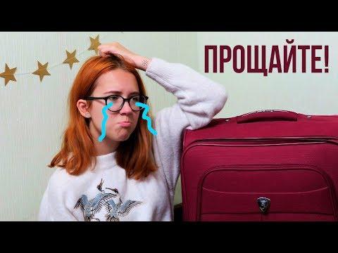 Уехала в Москву одна ??? // Новая жизнь