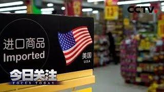 《今日关注》 不可靠外国实体小心了!中国反制说到做到 20190601 | CCTV中文国际