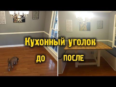 Кухонный уголок своими руками ★ ДОМ ДИЗАЙН ИНТЕРЬЕР