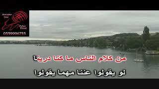 ما علينا ابو بكر سالم كاريوكي