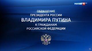 Обращение президента РФ Владимира Путина по пенсионной реформе