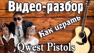 Quest Pistols - ТЫ ТАК КРАСИВА разбор на гитаре / Урок на гитаре для начинающих Без БАРРЭ