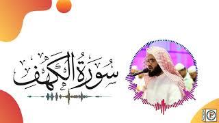 FIRST 10 VERSES OF Surah Kahf کہف ┇Muhammad Raad Al-Kurdi┇ Friday Special