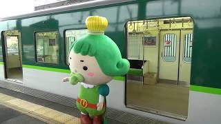 【京阪】宇治茶イベント電車と宇治市のゆるキャラ