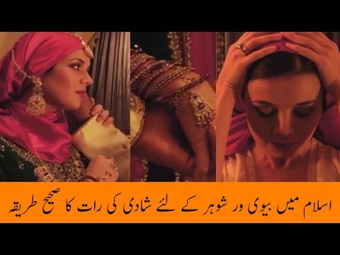 شادی کی رات کو بیوی کے ساتھ کیا کرنا ہے اسلام میں شادی کی پہلی رات کا طریقہ