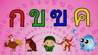 Repeat youtube video ก.เอ๋ย กอไก่2 เพลงเด็ก แบบดั้งเดิม ฉบับ การ์ตูน น่ารักๆ สนุก จำง่าย  |  Learn Thai Alphabet