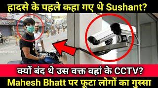 कहां गए थे उस दिन Sushant Singh Rajput? | क्यों हो रहे हैं Mahesh bhatt Twitter में Trend?