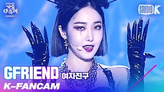 [K-Fancam] 여자친구 신비 직캠 'INTRO+APPLE' (GFRIEND SINB Fancam) l @가요대축제 201218