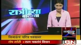 IBN Lokmat marathi