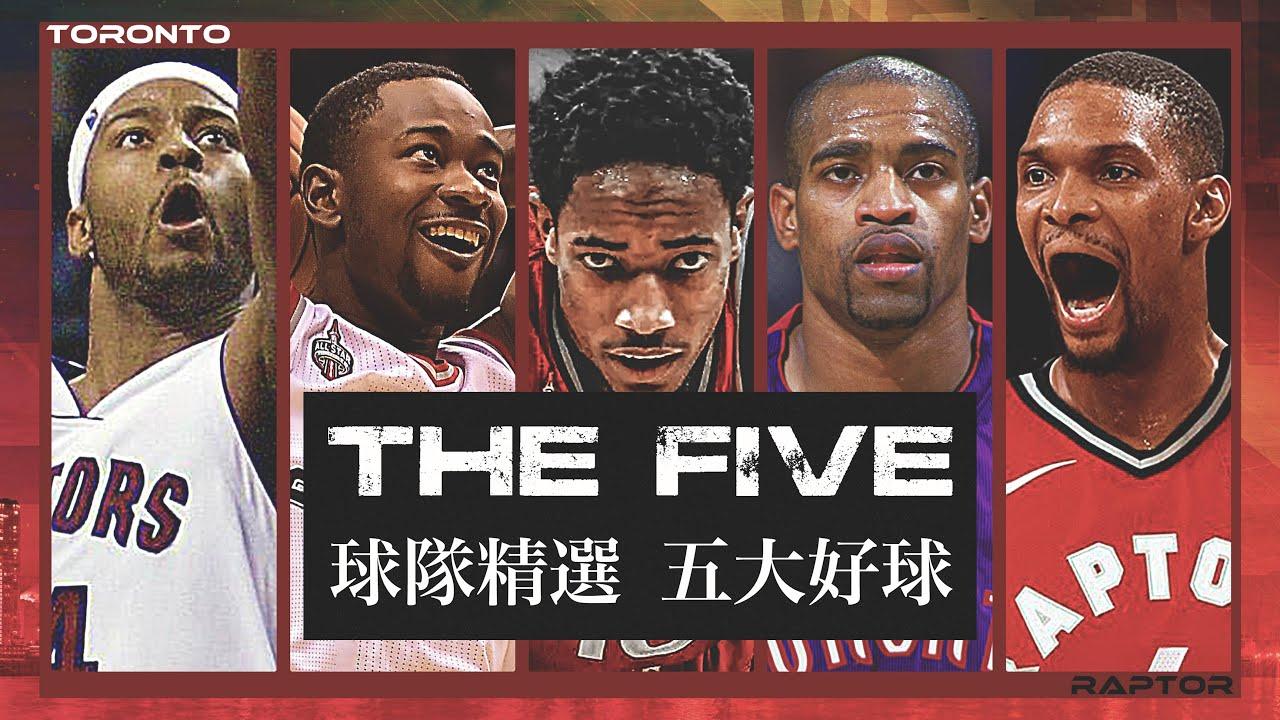 NBA 暴龍隊系列 LKBL就這五球 - YouTube