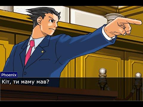 Кит ты маму мав? (Ace Attorney)