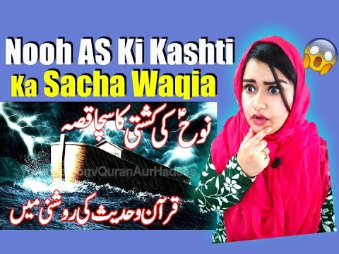 Hindu Girl reacts to NOOH AS Ki KASHTI KA SACHA WAQIA - Noah's Ark True Story in Urdu | Reaction |