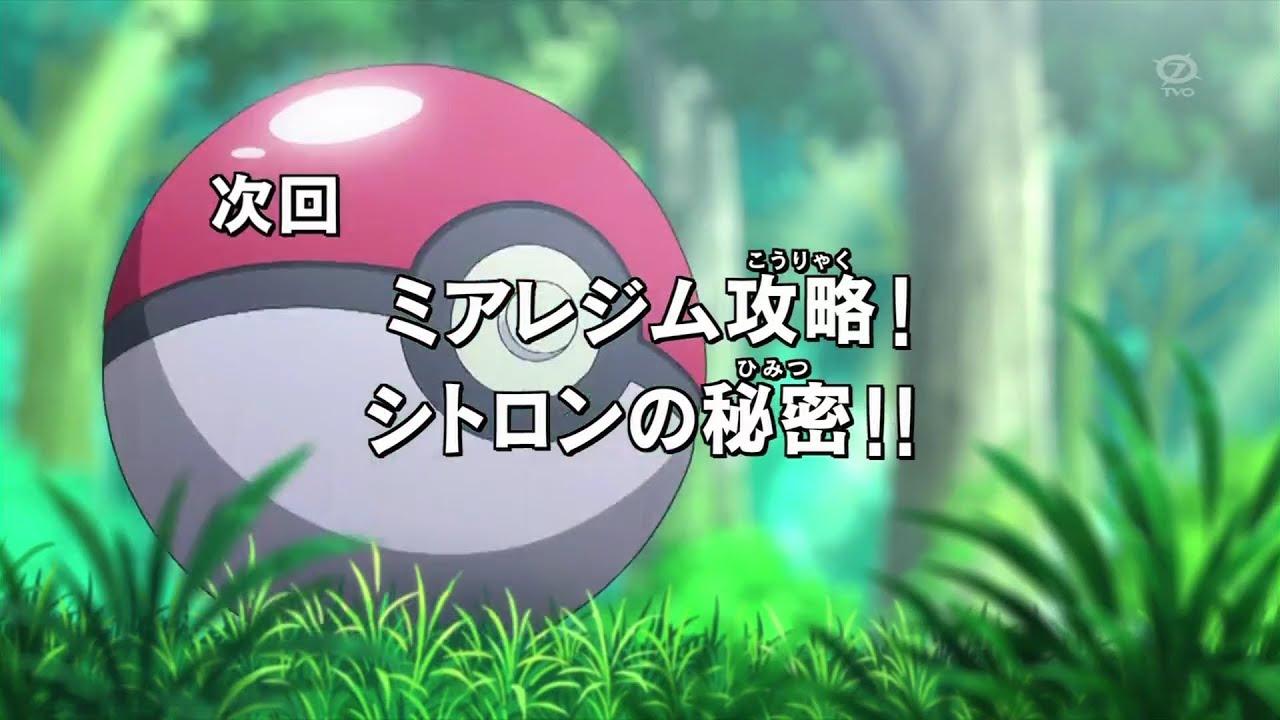 Pokemon X Y 9 アニメポケットモンスター X Y 第9話 「ミアレジム攻略!シトロンの秘密