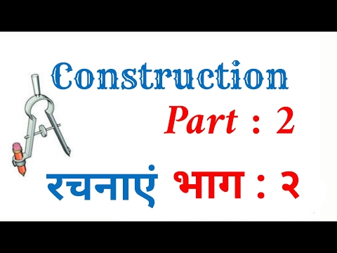 GSEB Std: 10 Maths, Construction, Rachna