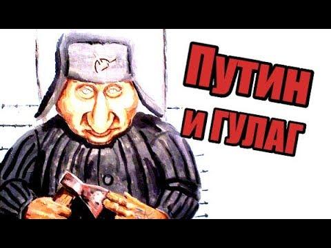 Путин строит лагеря? Кумир - Сталин? Андрей Корчагин на SobiNews
