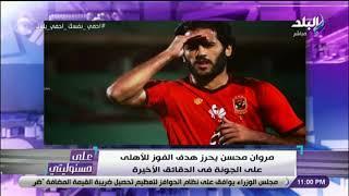 على مسئوليتي  - بعد هدفه القاتل أمام الجونة .. أحمد موسى يصفق لمروان محسن على الهواء