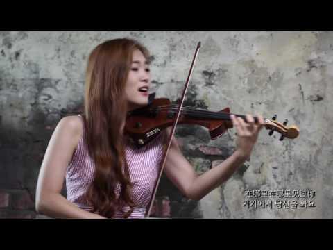 甜蜜蜜(첨밀밀/Tian mimi) - 조아람 전자바이올린 연주