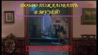 Музей восковых фигур - трейлер фильма