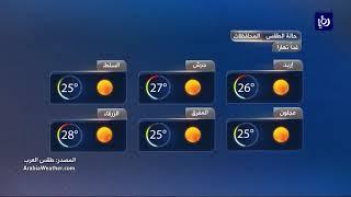 النشرة الجوية الأردنية من رؤيا 17-10-2017