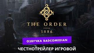 Самый честный трейлер - The Order 1886