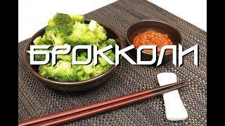 Настоящая корейская кухня: БРОККОЛИ  브로콜리 BROCCOLI