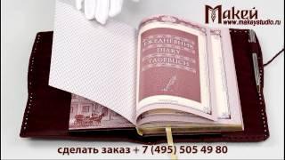 Ежедневник А5 «Посох мудрости»(Ежедневники кожаные недатированные с золотым обрезом Вы можете приобрести на нашем сайте www.makeystudio.ru или..., 2014-01-16T05:52:03.000Z)