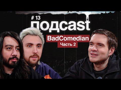 подcast / BADCOMEDIAN