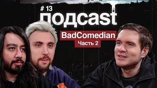 подcast / BADCOMEDIAN / часть 2 / Разбор юмора Кахи, Катя Клэп, любимые фильмы Евгена и хитрый Дудь