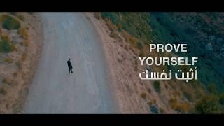 Imad Benaomar- Prove yourself (Motivational Video) l عماد بنعمر - أثبت نفسك